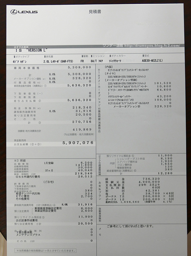 IS200tL02.jpg