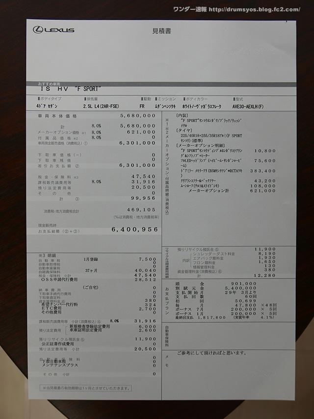 IS300hF02.jpg