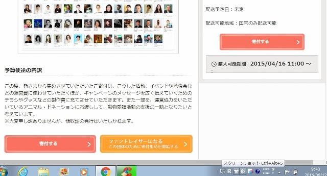 TOKYOZEROキャンペーン 寄付 領収書1 (640x345)