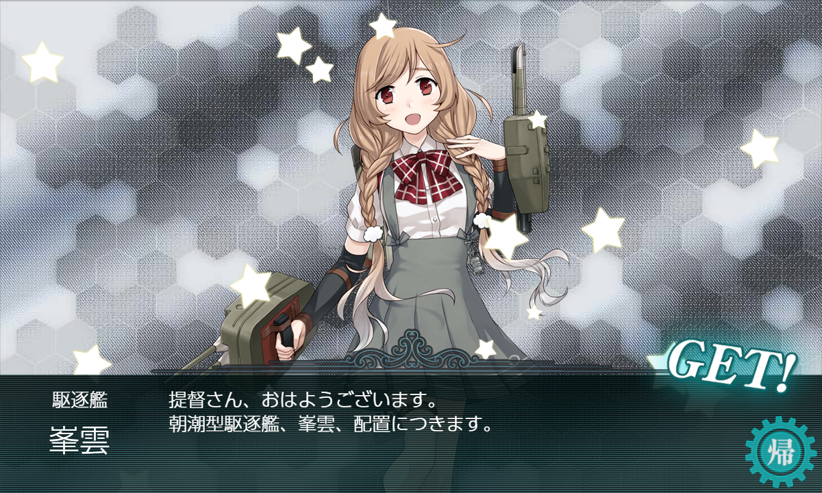 KanColle-181228-00551082.png