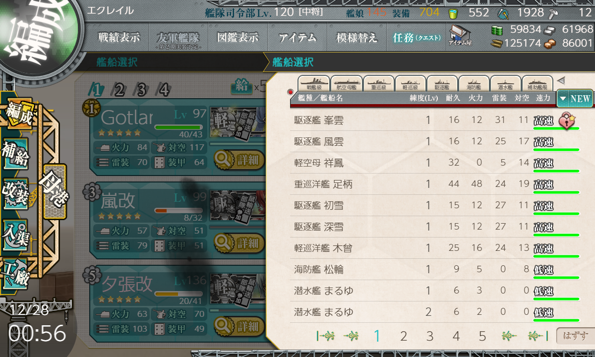 KanColle-181228-00562189.png
