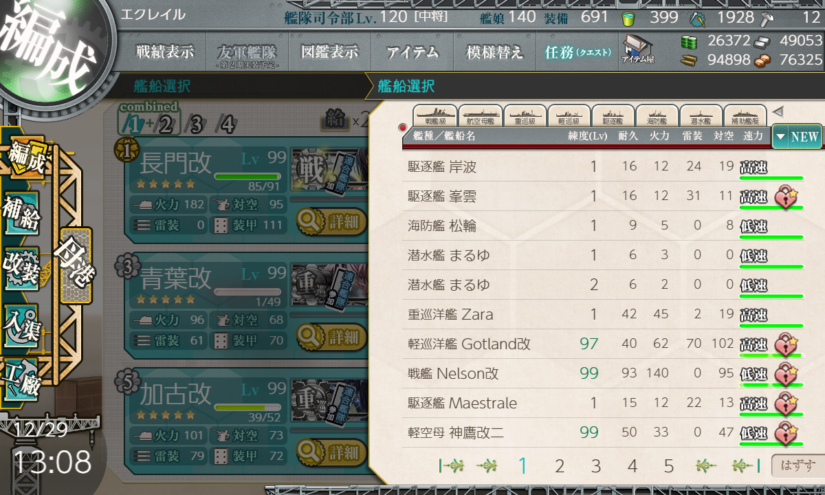 KanColle-181229-13082858.png