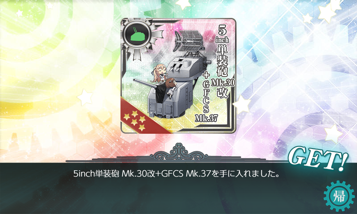 KanColle-181229-13233306.png
