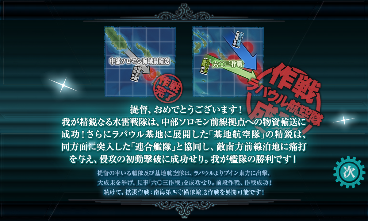 KanColle-181229-13241079.png