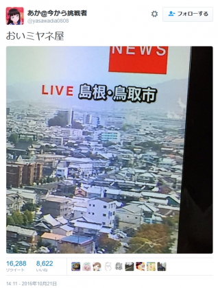 島根県鳥取市