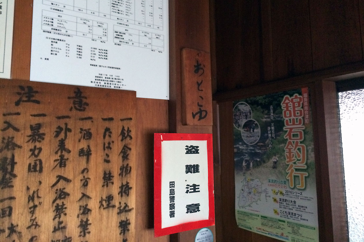 2016-07hukushima029.jpg