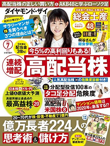 ダイヤモンドZAI(ザイ) 2016年 07 月号 [雑誌]