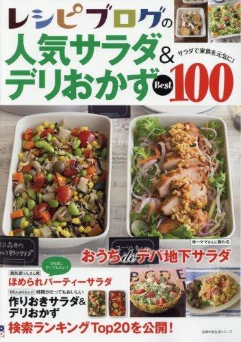 レシピブログの人気サラダ&デリおかずBest100 (主婦の友生活シリーズ)
