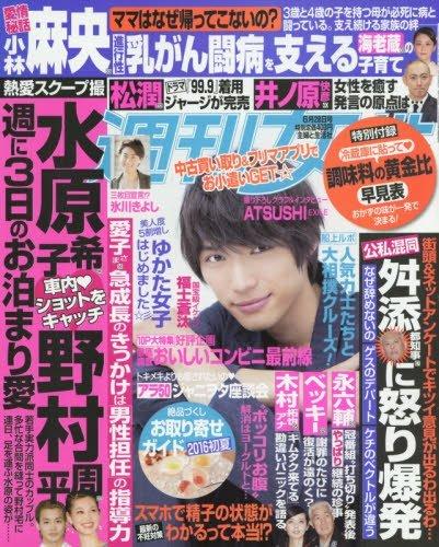 週刊女性 2016年 6/28 号 [雑誌]