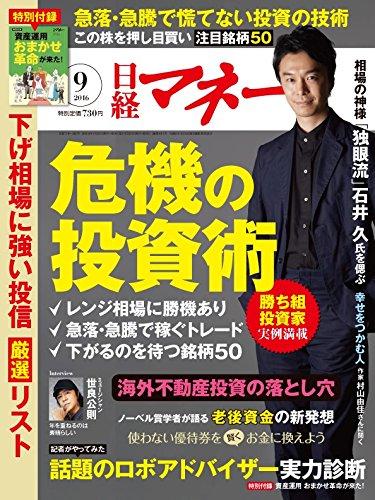 日経マネー(ニッケイマネー)2016年9月号