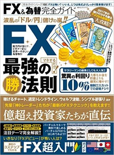 FX&為替完全ガイド