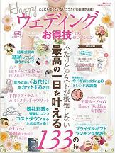 【お得技シリーズ074】Happyウェディングお得技ベストセレクション