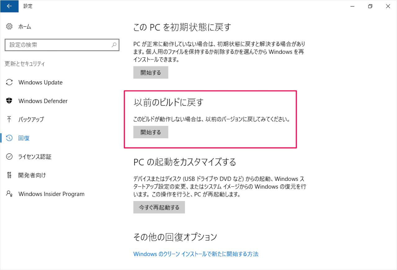 windows-10-back-previous-version-04.png