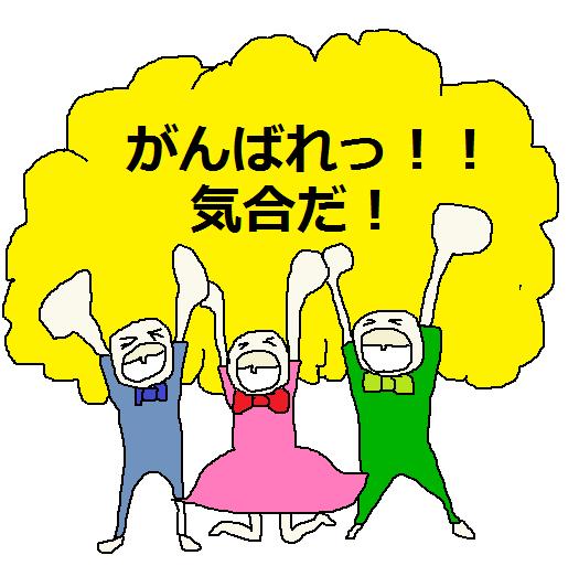 がんばれ!気合だ!-min (1)