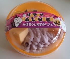 かぼちゃと紫芋のパフェ01