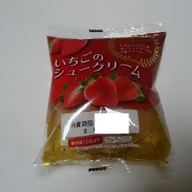 いちごのシュークリーム01
