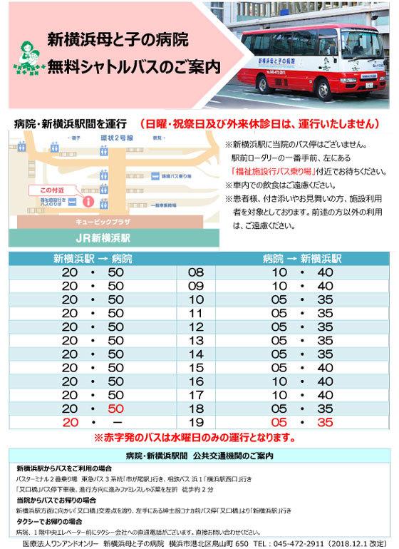20181121-バス時刻表