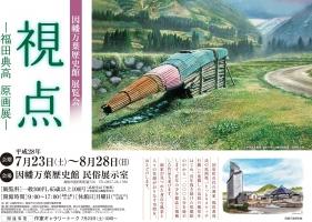 福田典高展チラシ0625-1