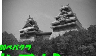 米子城ペパクラ