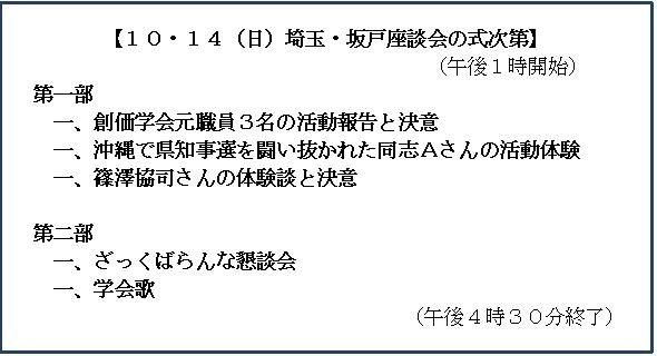 埼玉・坂戸座談会 式次第