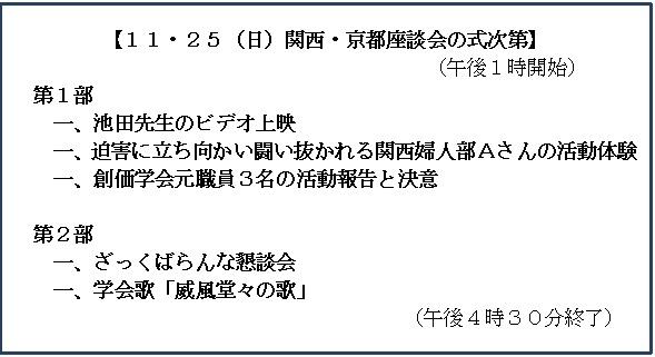 京都式次第・変更