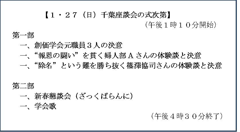1・27千葉座談会式次第