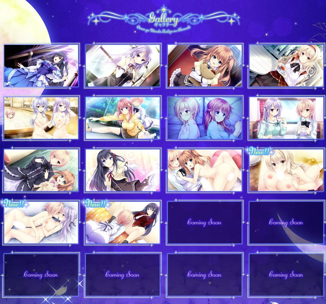 乙女が結ぶ月夜の煌めき 公式サイト GALLERY