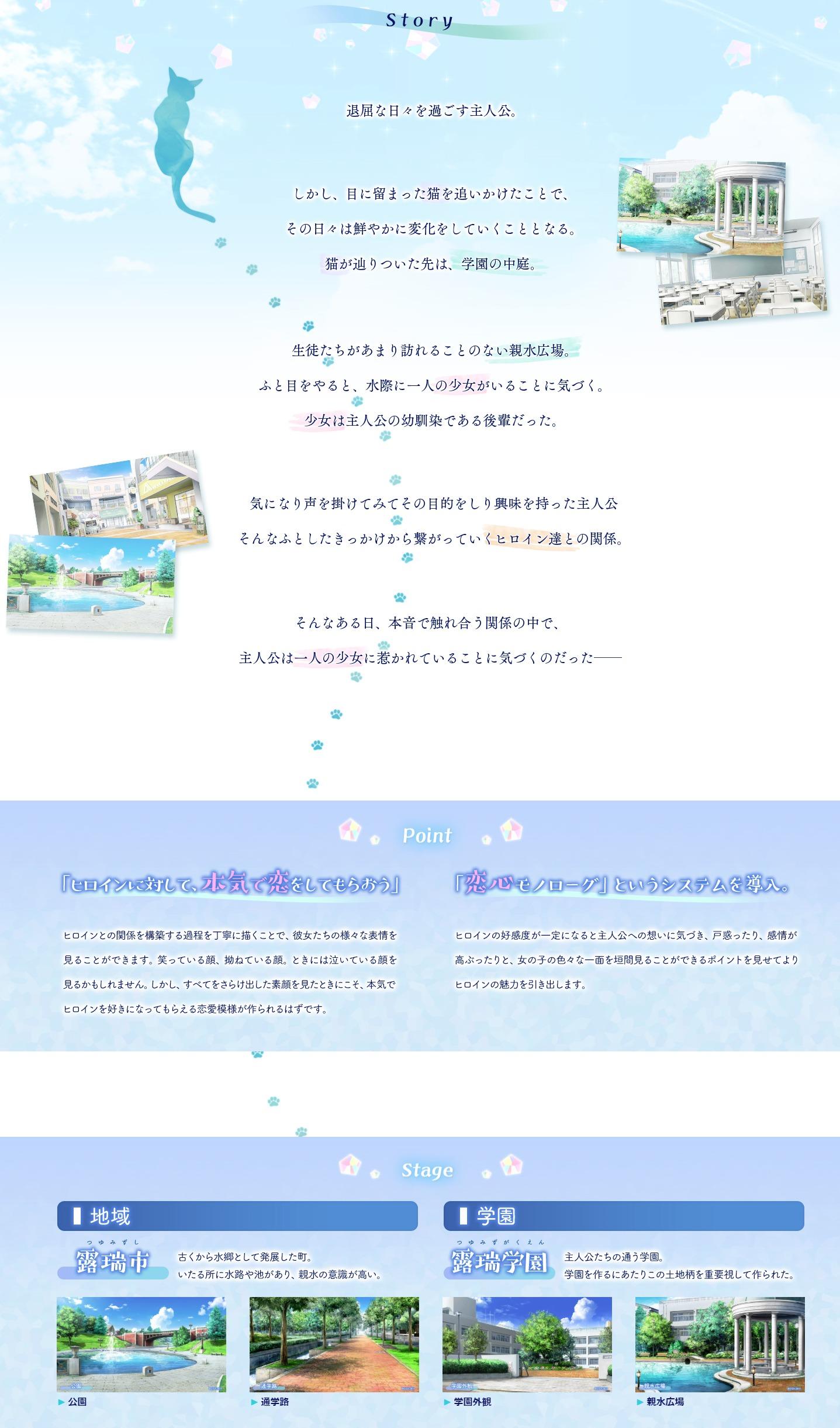 戯画『love clear ラブクリア 』 Official Website |ポイント