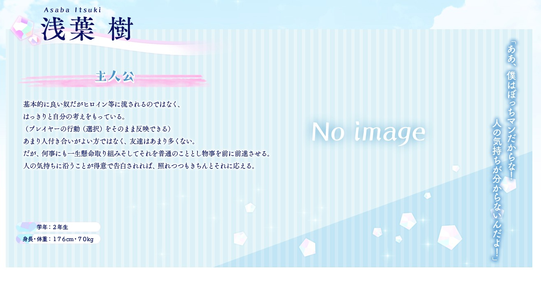 戯画『love clear ラブクリア 』 Official Website |キャラクター|浅葉 樹(主人公)