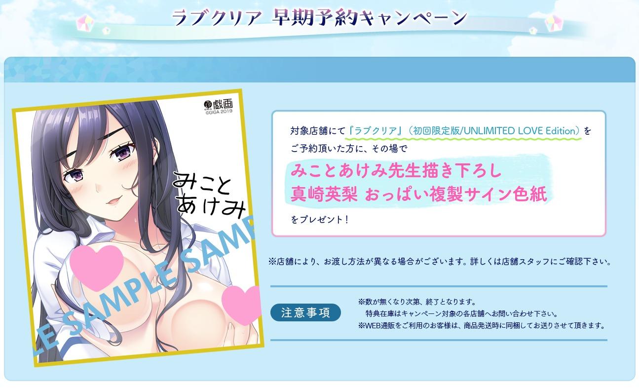 戯画『love clear ラブクリア 』 Official Website |スペシャル【早期予約キャンペーン】