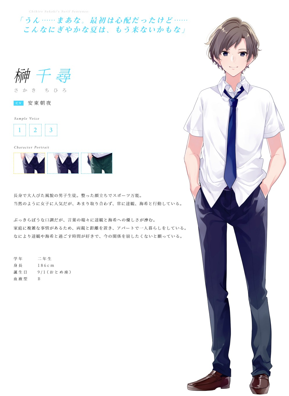 Character アオナツライン Official Website 戯画4
