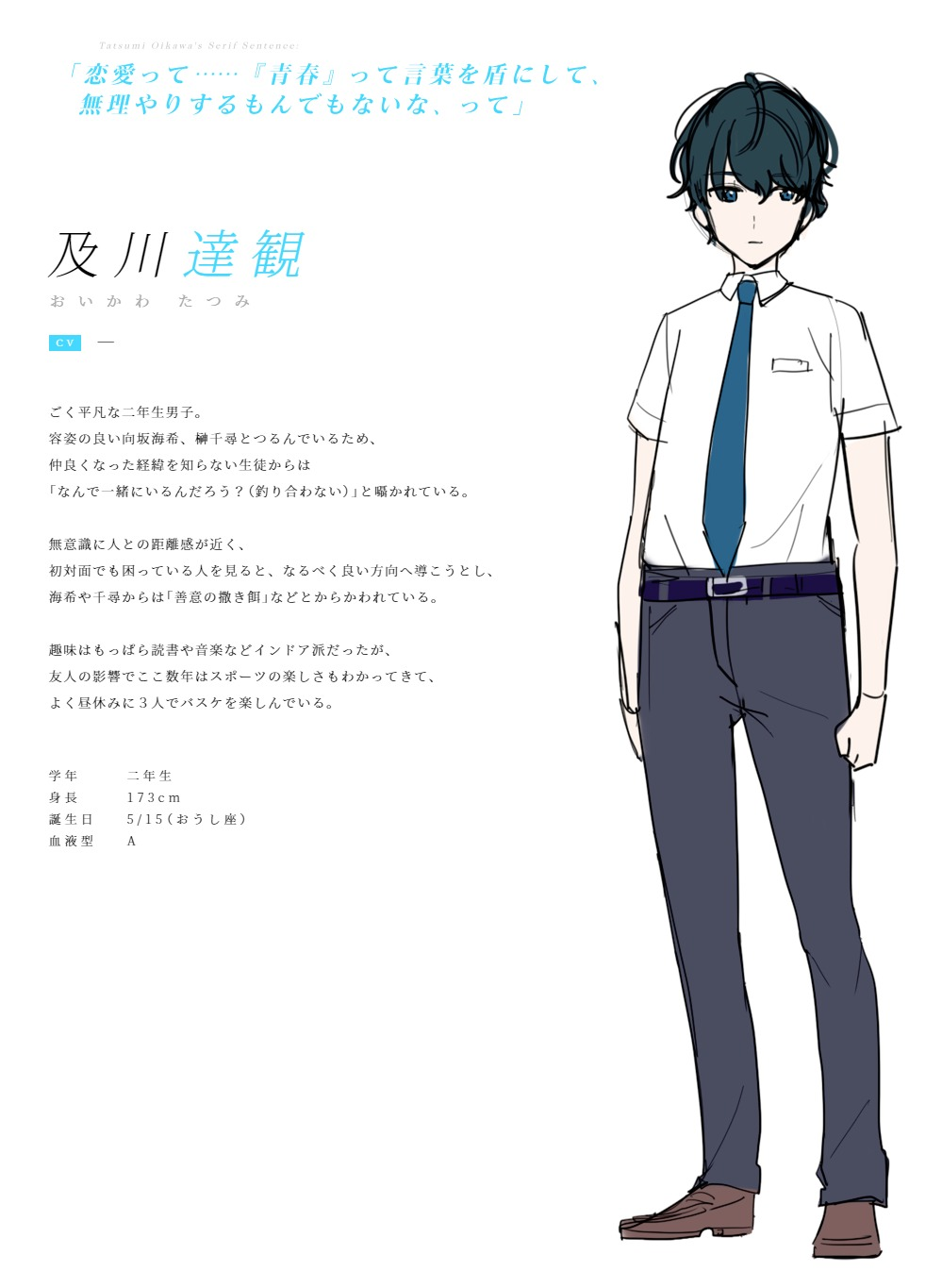 Character アオナツライン Official Website 戯画5
