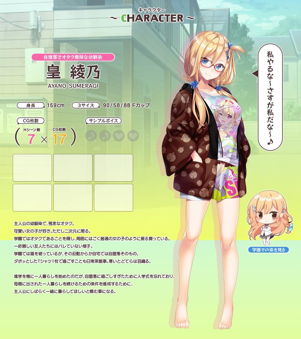 キャラクター アイカギ2