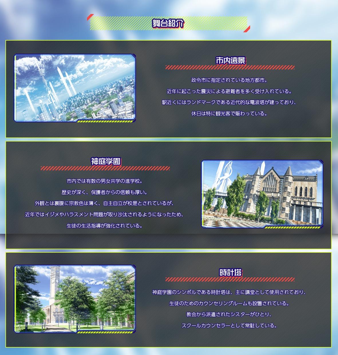 作品紹介|リアライブ|Purple software