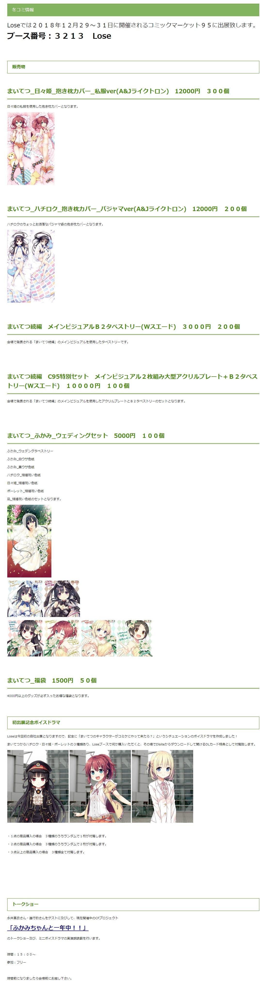 コミックマーケット95 情報 Lose