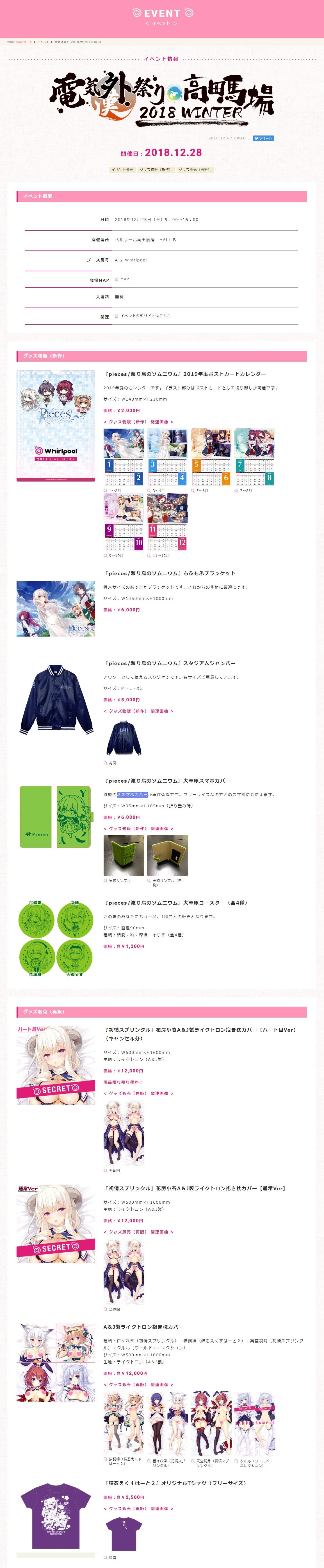 電気外祭り 2018 WINTER in 高田馬場|Whirlpool(ワールプール)オフィシャルWEBサイト
