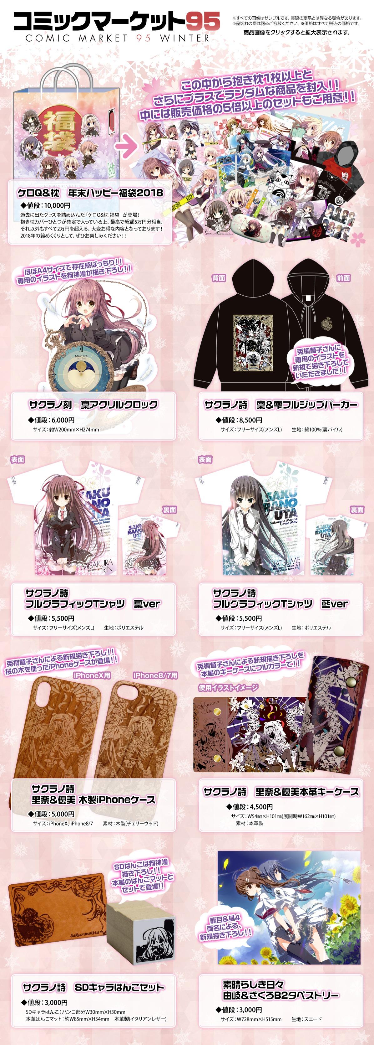 コミックマーケット95 特設サイト|ケロQ&枕 Official site