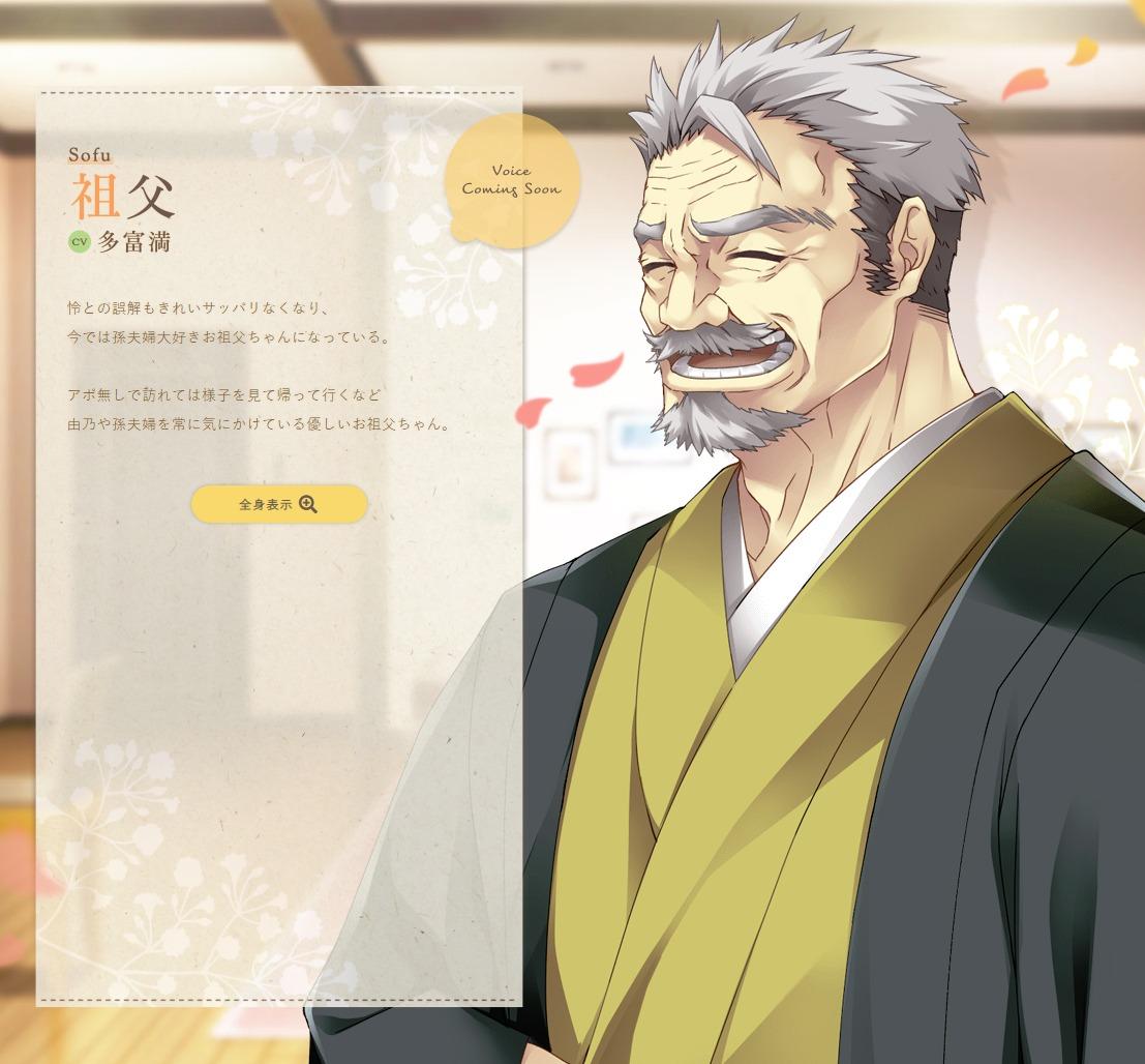 恋はそっと咲く花のように -二人は永遠に寄り添っていく- キャラクター:祖父