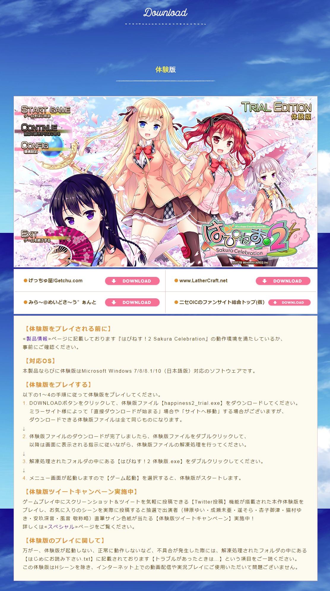 ダウンロード はぴねす!2 Sakura Celebration