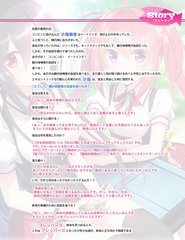 イントロダクション 缶詰少女ノ終末世界