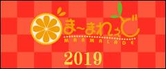 happy-new-year-2019_thum.jpg