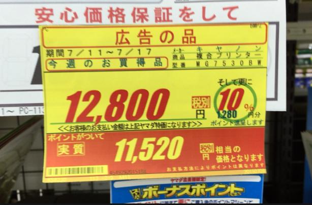 セール10
