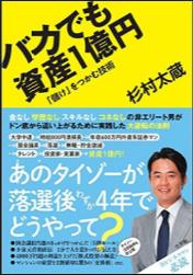 杉村太蔵3