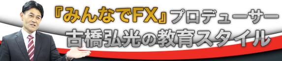 みんなでFX12