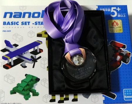 nano_Award_13.jpg