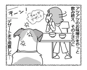 羊の国のラブラドール絵日記シニア!!「コース料理ハンターい」4