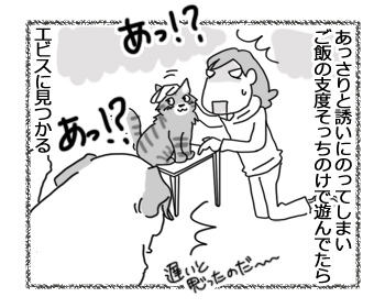 羊の国のラブラドール絵日記シニア!!「ディストラクション」2
