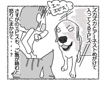 羊の国のラブラドール絵日記シニア!!「ディストラクション」3