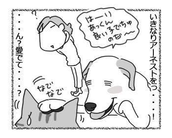 羊の国のラブラドール絵日記シニア!!「ディストラクション」4