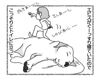 羊の国のラブラドール絵日記シニア!!「うぬぼれちゃいなよ、YOU!」1